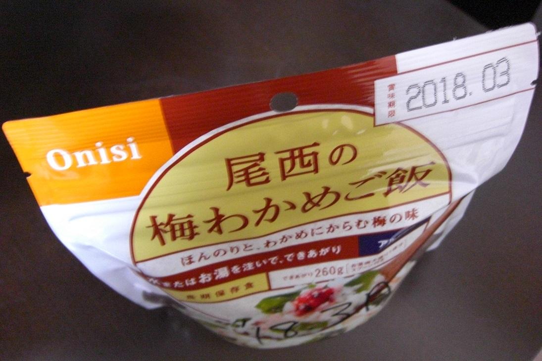 防災用食品に尾西食品のアルファ米